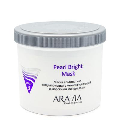Маска альгинатная моделирующая с жемчужной пудрой и морскими минералами ARAVIA Professional Pearl Bright Mask 550 мл: фото