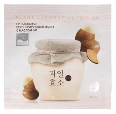 Питательная регенерирующая маска с маслом Ши Beauty Style Plant Ferment Nutrition 25мл: фото