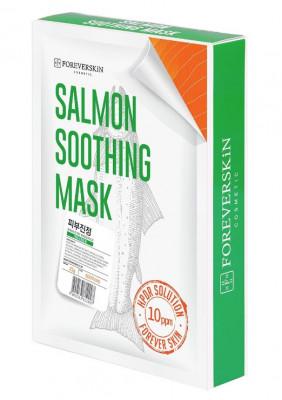 Набор Успокаивающих масок для лица FOREVERSKIN Salmon Soothing Mask 25мл*10шт: фото