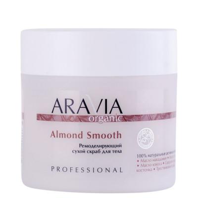 Ремоделирующий сухой скраб для тела ARAVIA Organic Almond Smooth 300г: фото
