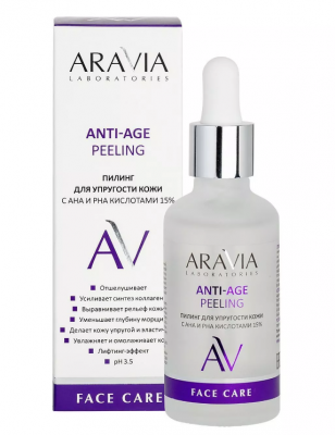 Пилинг для упругости кожи с AHA и PHA кислотами 15% ARAVIA Laboratories Anti-Age Peeling 50мл: фото